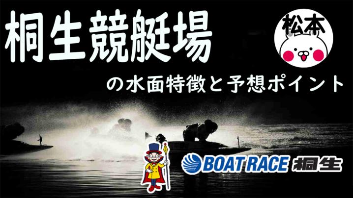 桐生競艇場のトップ