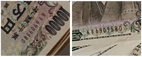 競艇魂という悪徳競艇予想サイトに使用された札束の画像