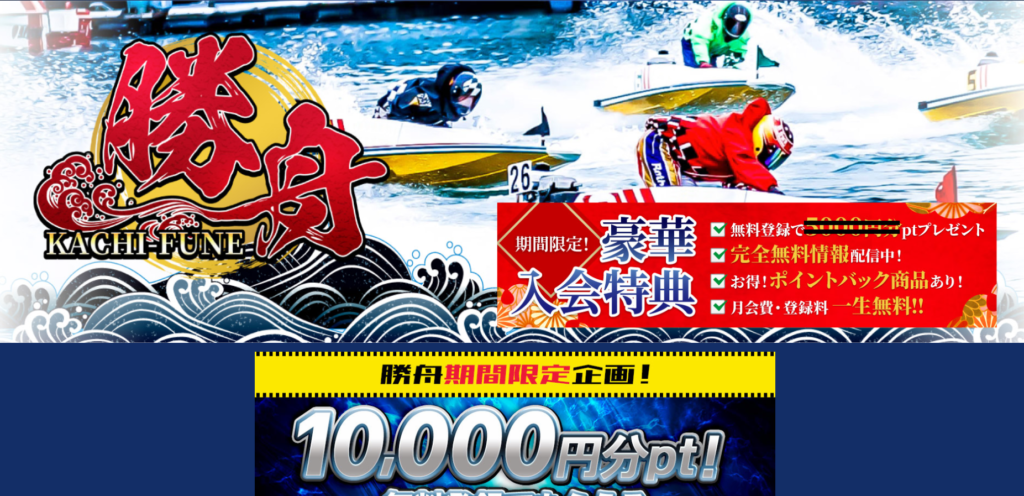 悪徳競艇予想サイト 勝舟の出会い系サイトトップ