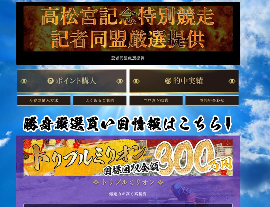 悪徳競艇予想サイト 勝舟のマイページ