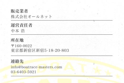 BOAT MASTERS(ボートマスターズ)という悪徳競艇予想サイトの会社概要