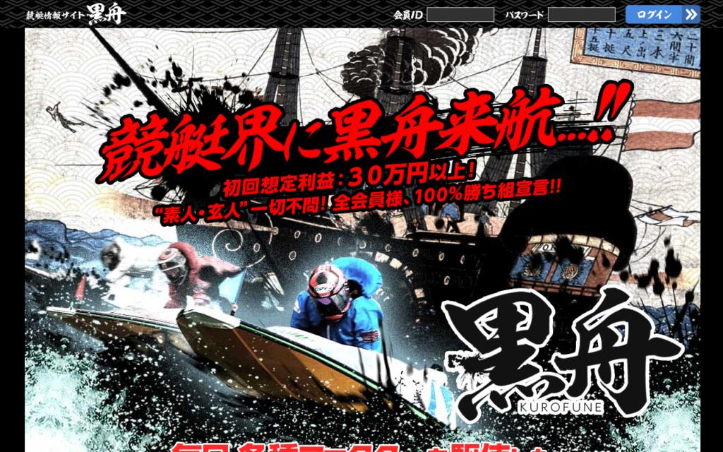 悪徳競艇予想サイト 競艇情報サイト 黒舟のトップ