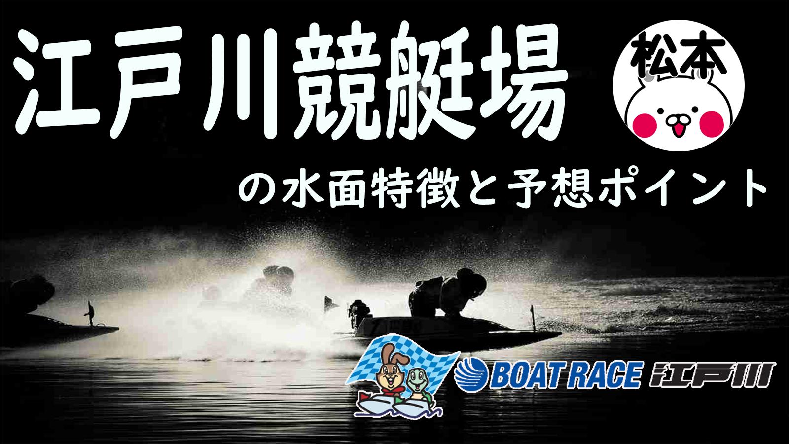 江戸川競艇場のトップ