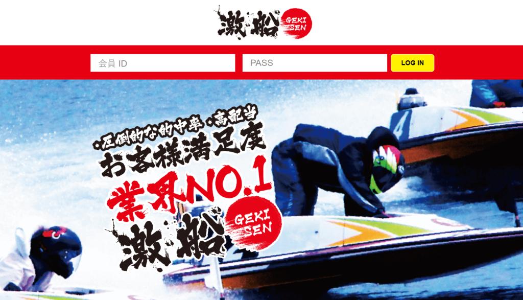 激船という悪徳競艇予想サイトのサイトトップ
