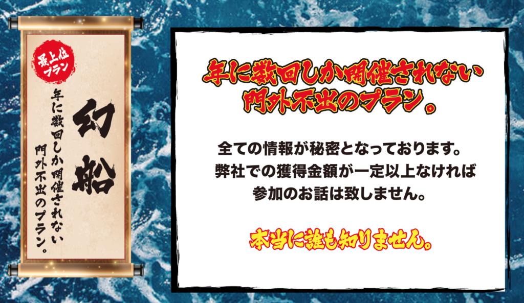激船という悪徳競艇予想サイトの有料プラン