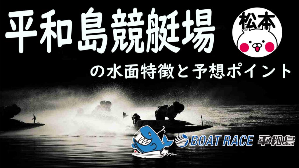 競艇 予想 日刊 唐津