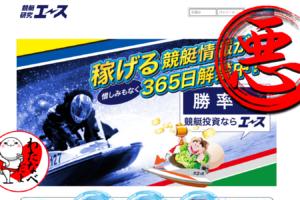 競艇研究エースという悪徳競艇予想サイトのサイトトップ