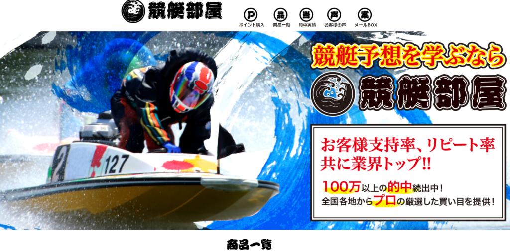 悪徳競艇予想サイト 競艇部屋のマイページ