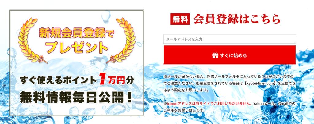 競艇ライナーという優良競艇予想サイトの会員登録特典 ライナー 競艇 口コミ