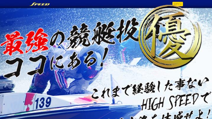 SPEED(スピード)という優良競艇予想サイトのサイトトップ