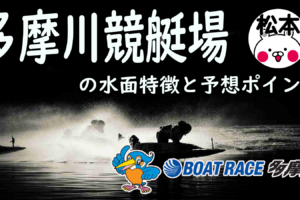 多摩川競艇場トップ