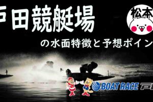 ボートレース戸田のトップ