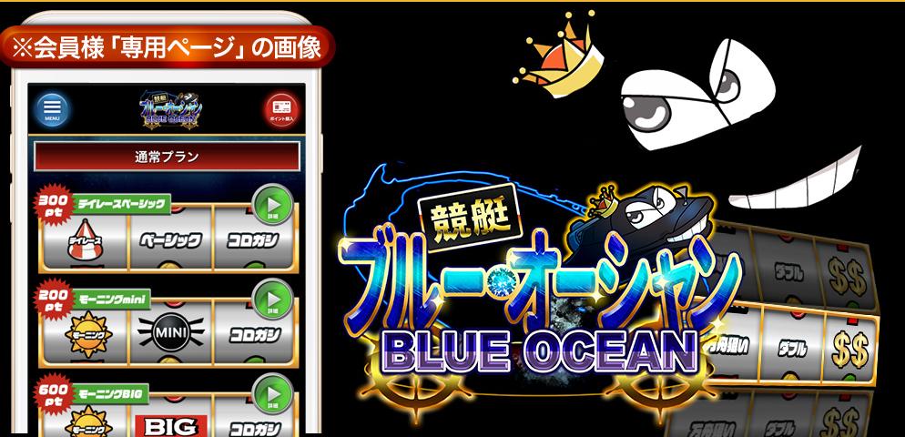 優良競艇サイト ブルーオーシャン(BLUE OCEAN)のサイトトップ ブルーオーシャン 競艇 口コミ