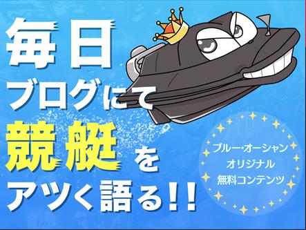 優良競艇サイト ブルーオーシャン(BLUE OCEAN)の無料コンテンツ1 ブルーオーシャン 競艇 口コミ