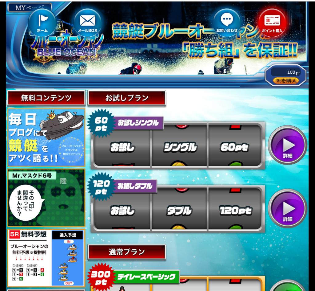 優良競艇サイト ブルーオーシャン(BLUE OCEAN)のマイページ ブルーオーシャン 競艇 口コミ