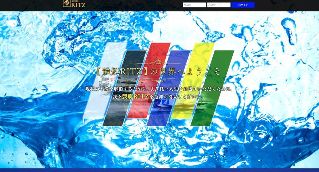優良競艇予想サイト 競艇RITZ(競艇リッツ) のトップ リッツ 競艇 口コミ