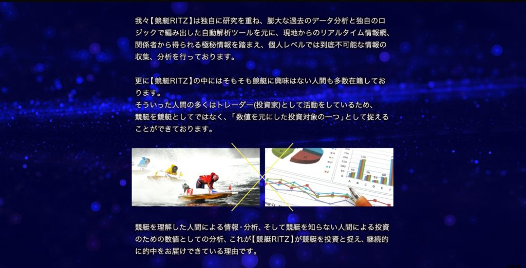 優良競艇予想サイト 競艇RITZ(競艇リッツ) のアピールポイント リッツ 競艇 口コミ