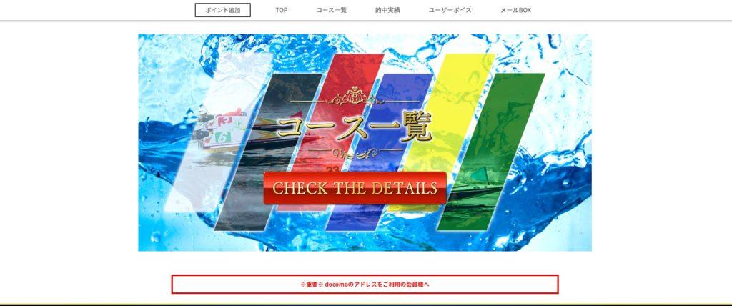 優良競艇予想サイト 競艇RITZ(競艇リッツ) のマイページ リッツ 競艇 口コミ