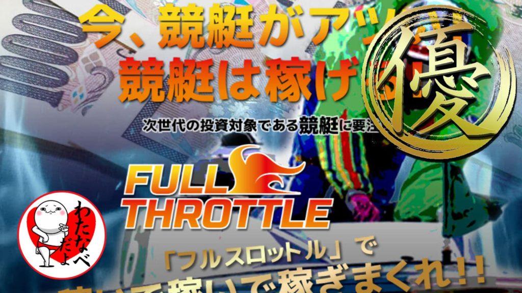 フルスロットル-競艇予想サイト・口コミ・優良・悪徳・評判-