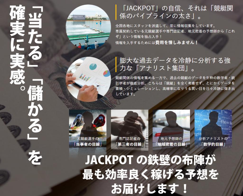 悪徳競艇サイトジャックポットの宣伝