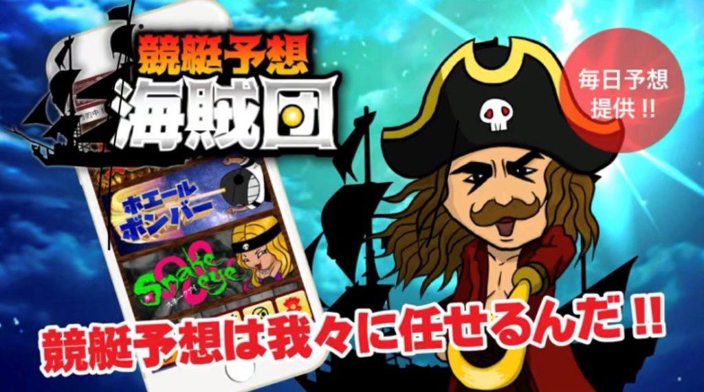 悪徳競艇アプリ 競艇予想海賊団のトップ -口コミ・稼げる・悪徳・優良・海賊団-