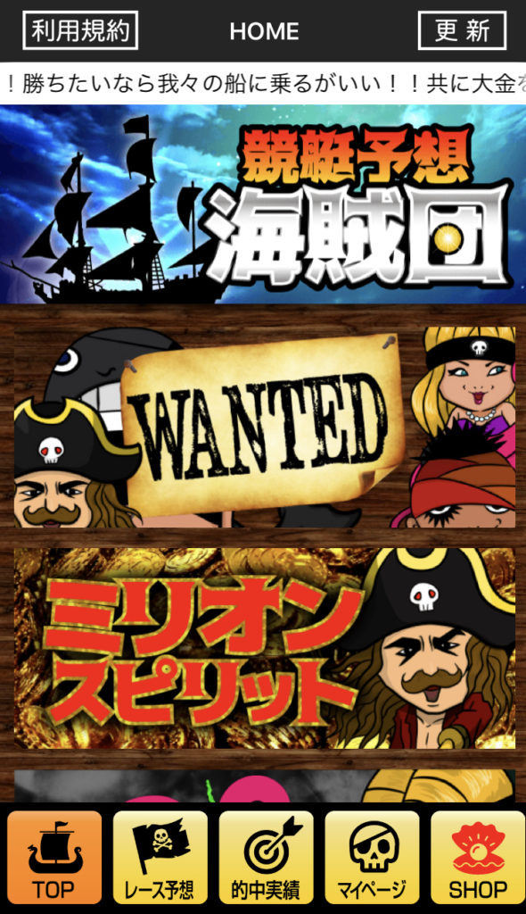 悪徳競艇アプリ 競艇予想海賊団のマイページ -口コミ・稼げる・悪徳・優良・海賊団-