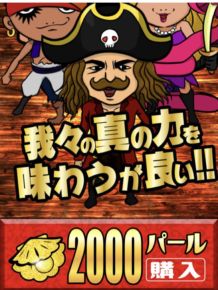 悪徳競艇アプリ 競艇予想海賊団のプラン -口コミ・稼げる・悪徳・優良・海賊団-