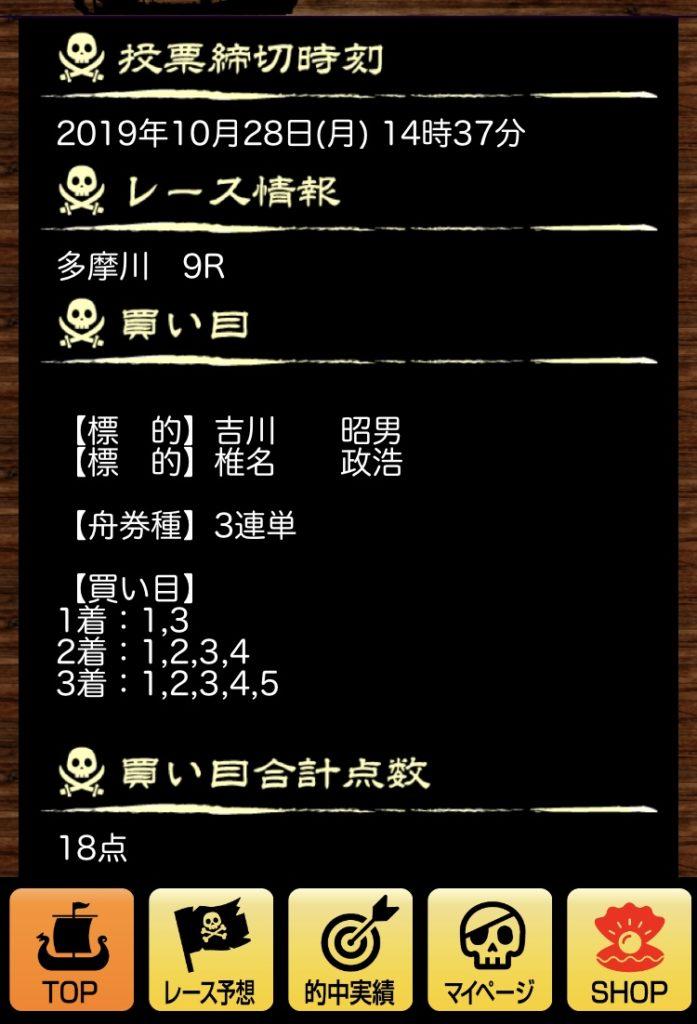 悪徳競艇アプリ 競艇予想海賊団の無料予想 -口コミ・稼げる・悪徳・優良・海賊団-