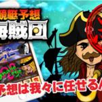 悪徳競艇予想アプリ 競艇予想海賊団のトップ