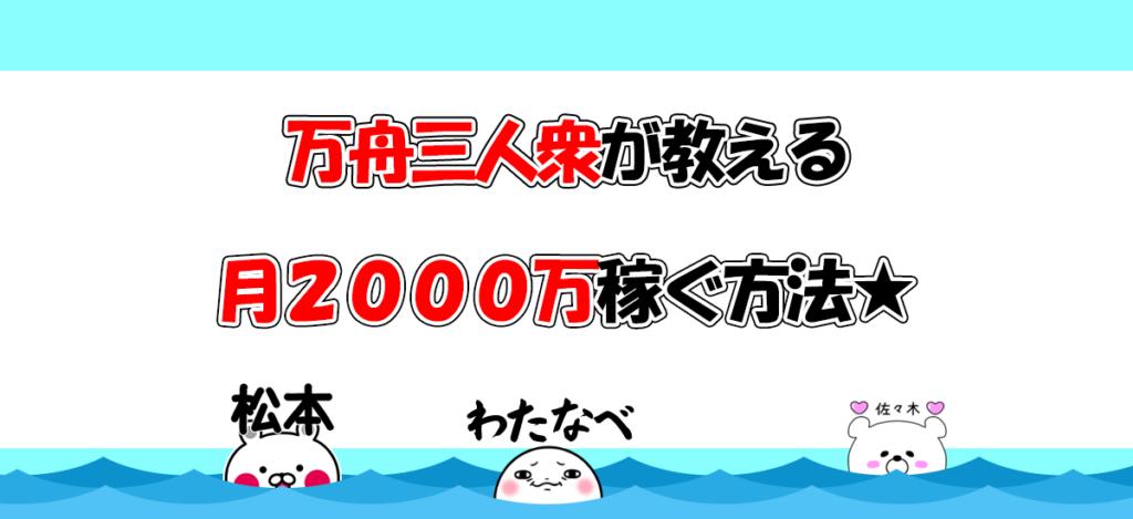 万舟三人衆が教える競艇で月2000万稼ぐ方法