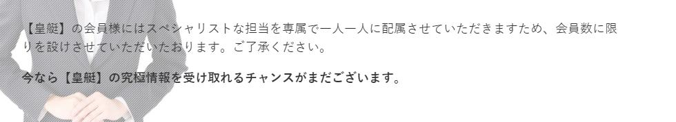 悪徳競艇予想サイト 【皇艇】の誤字