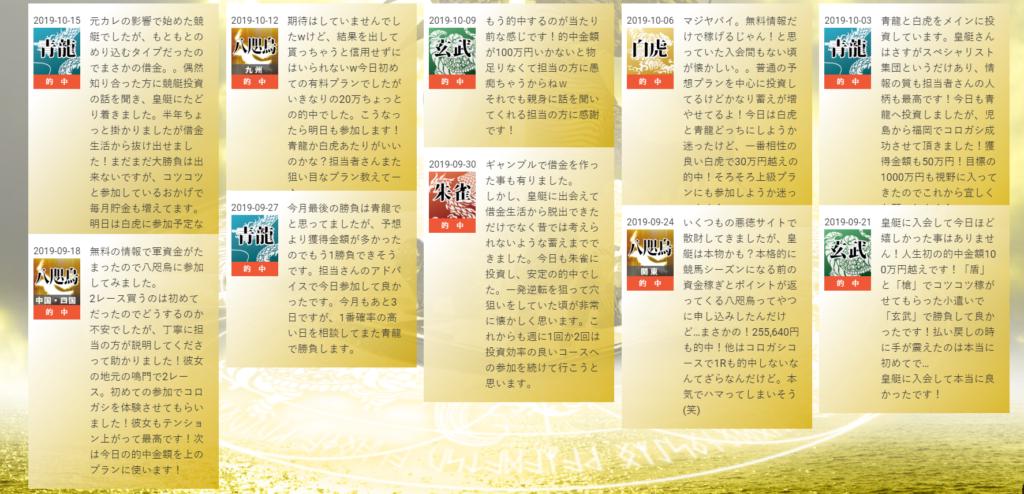 悪徳競艇予想サイト 【皇艇】のユーザーの声 -口コミ 皇艇・稼げる・悪徳・優良・皇艇 口コミ・競艇-