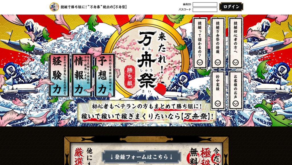 悪徳競艇予想サイト 【万舟祭】のサイトトップ 万舟祭 口コミ 競艇