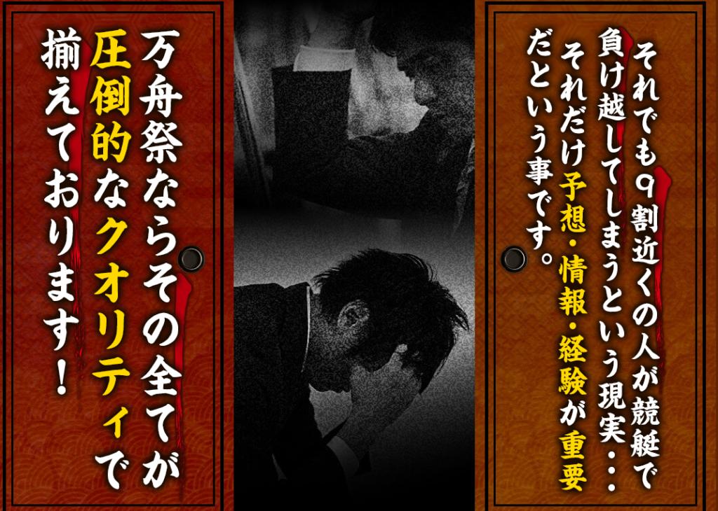 悪徳競艇予想サイト 【万舟祭】のアピール 万舟祭 口コミ 競艇