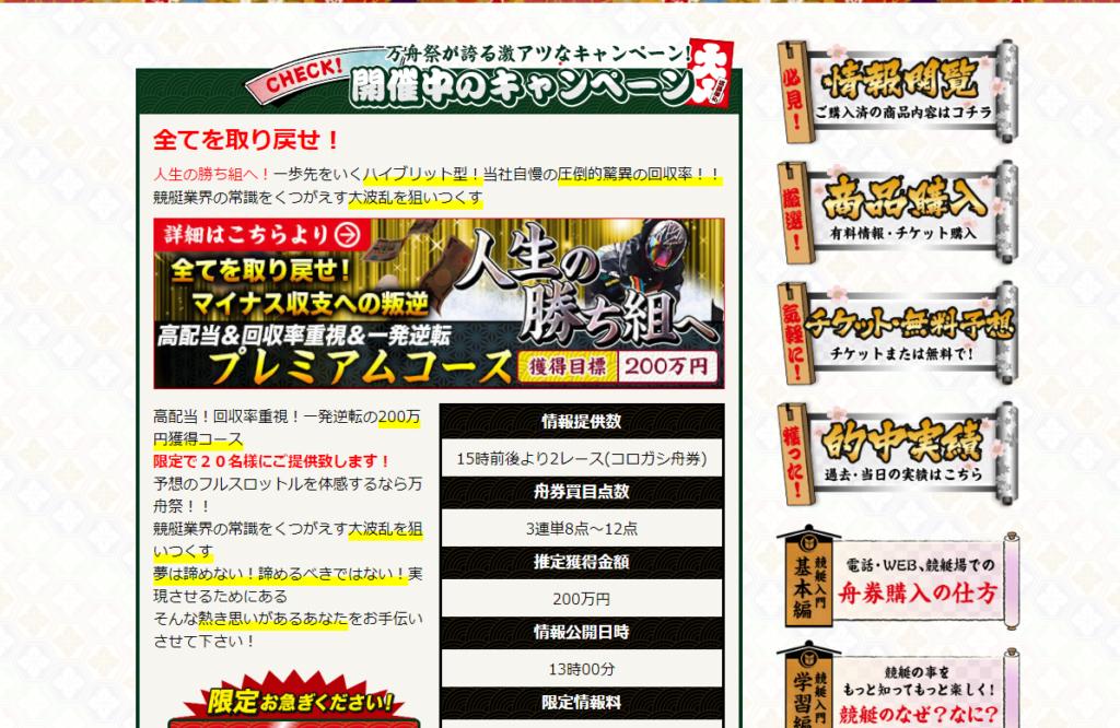 悪徳競艇予想サイト 【万舟祭】のマイページ 万舟祭 口コミ 競艇