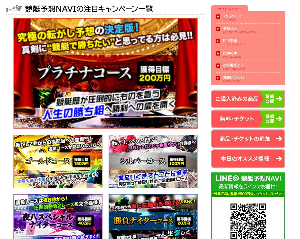 悪徳競艇予想サイト 【競艇NAVI】のマイページ 万舟祭 口コミ 競艇