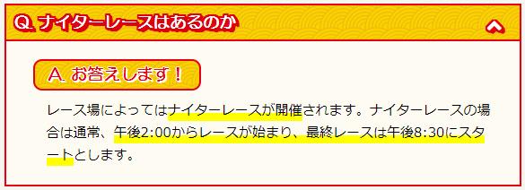 悪徳競艇予想サイト 【万舟祭】のQ&A 万舟祭 口コミ 競艇