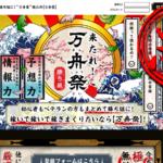 悪徳競艇予想サイト 【万舟祭】のトップ