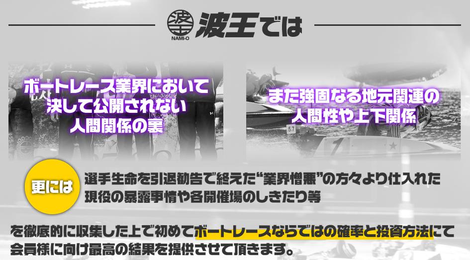悪徳競艇予想サイト 波王のアピール-口コミ・稼げる・悪徳・優良・波王-