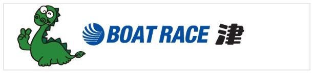 -特徴・稼げる・攻略・ボートレース津・津競艇場・公式・予想-