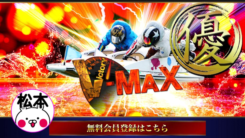 優良競艇予想サイト V-MAX(ブイマックス)のトップ画面