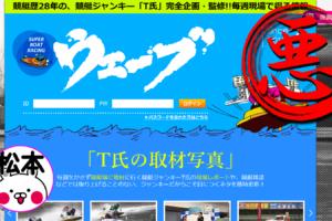 悪徳競艇予想サイト 【競艇ウェーブ】のトップ