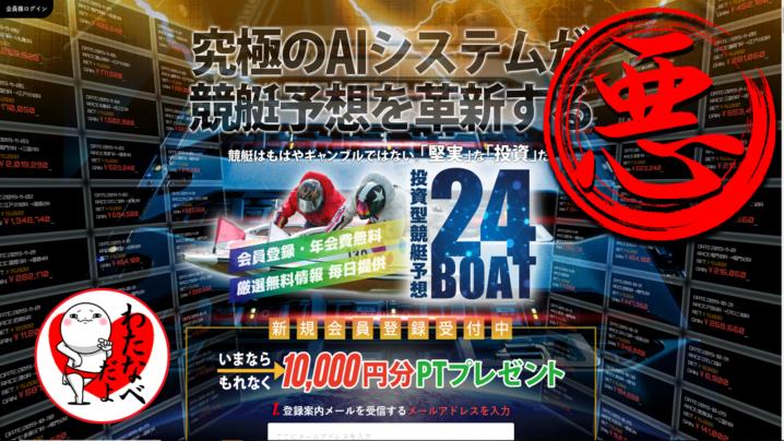 24BOAT(24ボート)という悪徳競艇予想サイトのサイトトップ