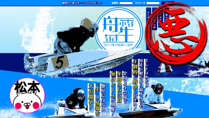 悪徳競艇予想サイト 【舟生】のトップ