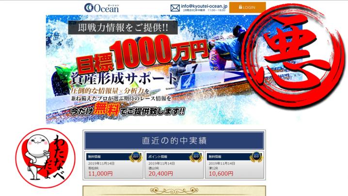 Ocean(オーシャン)という悪徳競艇予想サイトのサイトトップ