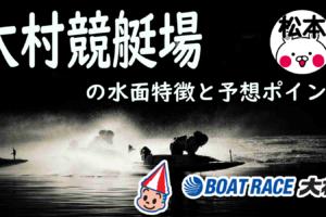 大村競艇場トップ