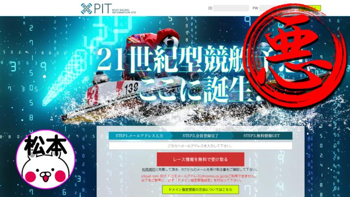 悪徳競艇予想サイト PIT(ピット)のトップ