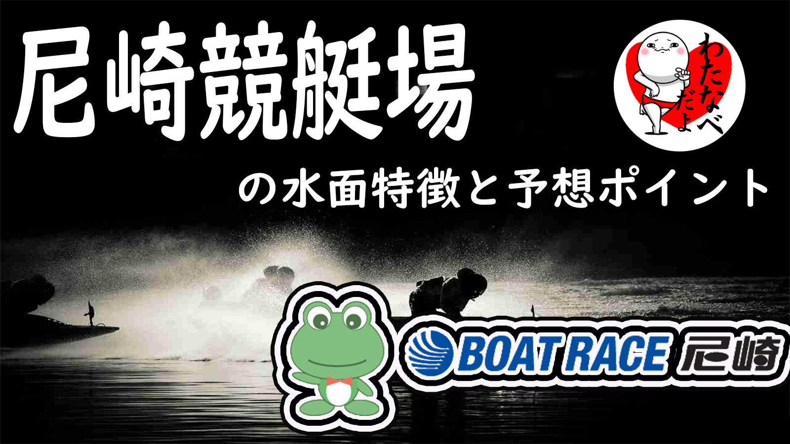 ボートレース尼崎(尼崎競艇場)のトップ