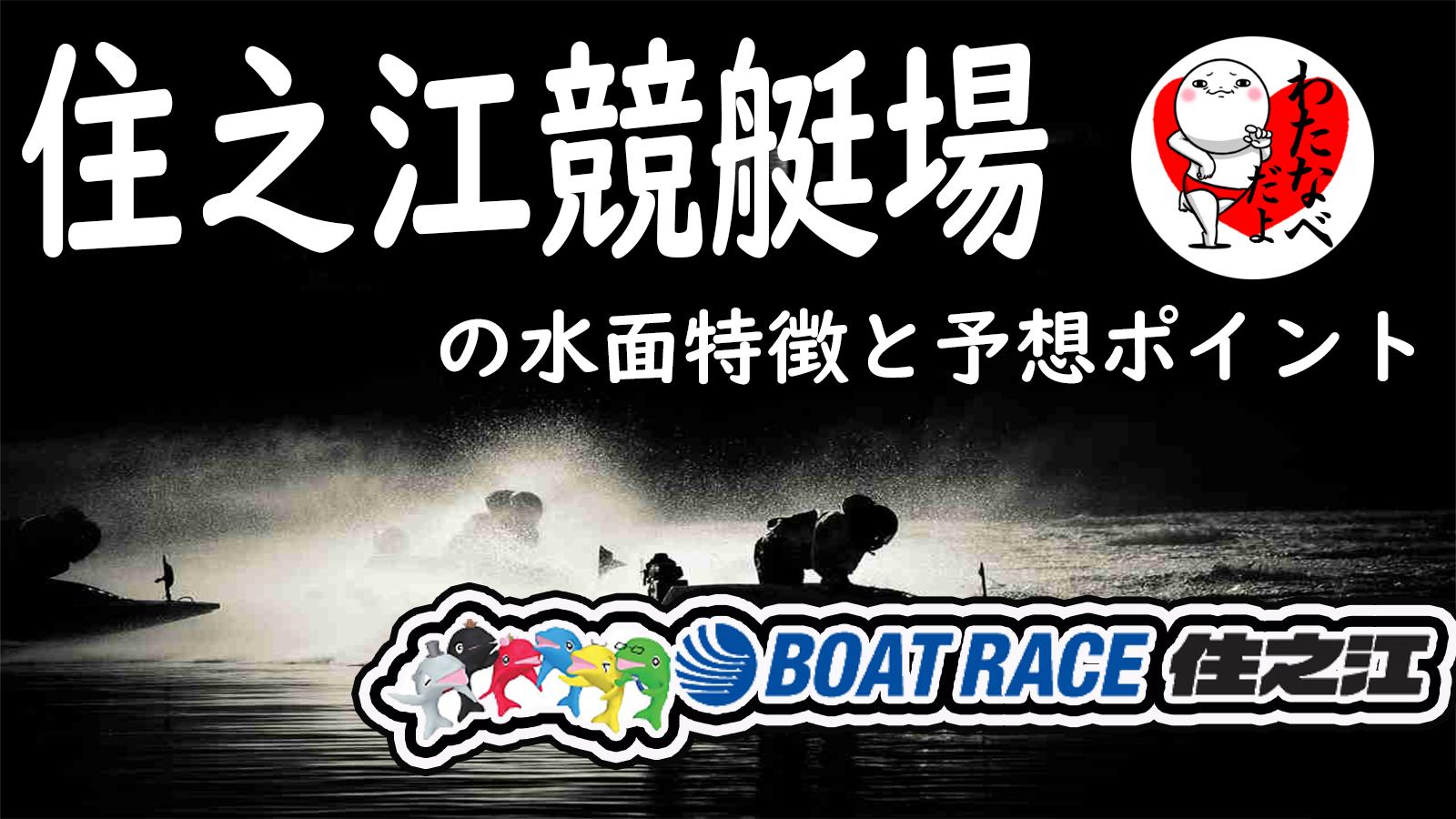 住之江競艇場(ボートレース住之江のトップ)