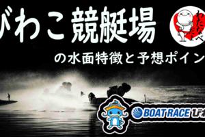 びわこ競艇場(ボートレースびわこ)